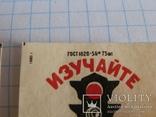 Лот спичечных этикеток. 1960г., фото №6