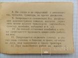 Памятка для лиц отправляемых в колхозы, фото №5