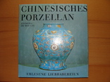 Chinesisches Porzellan. Китайский фарфор, фото №2