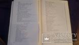 Фундаментальное издание в 2 томах Хрестоматия по истории Западноевропейского театра, фото №4