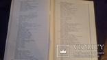 Фундаментальное издание в 2 томах Хрестоматия по истории Западноевропейского театра, фото №5