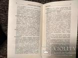 Нумизматический словарь 1975 г. В.В.Зварич, фото №3