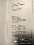 Нумизматический словарь 1975 г. В.В.Зварич, фото №2