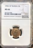 5 рублей 1904 год МS-66 Россия золото 4,3 грамма 900', фото №2