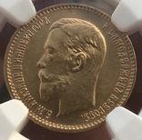 5 рублей 1904 год МS-66 Россия золото 4,3 грамма 900', фото №4