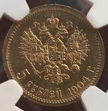 5 рублей 1904 год МS-66 Россия золото 4,3 грамма 900', фото №5