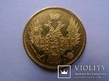 5 рублей. 1848 год. СПБ. АГ., фото №6