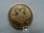 5 рублей. 1848 год. СПБ. АГ., фото №8