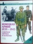 """Дві книги серії """"Солдатъ"""" - """"Немецкая армия на Западном фронте, Африка и Балканы"""", фото №2"""
