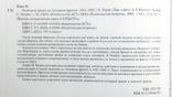 """Дві книги серії """"Солдатъ"""" - """"Немецкая армия на Западном фронте, Африка и Балканы"""", фото №8"""