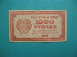 1000 рублей 1921