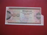 Сертификат 1000 рублей 1988