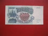 5000 рублей 1992, фото №3
