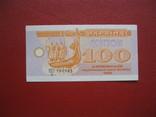 Купон 100 карбованцев 1992