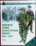 """Дві книги серії """"Солдатъ"""" - """"Немецкая армия на Восточном фронте"""", фото №2"""