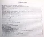 """Дві книги серії """"Солдатъ"""" - """"Немецкая армия на Восточном фронте"""", фото №4"""