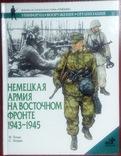 """Дві книги серії """"Солдатъ"""" - """"Немецкая армия на Восточном фронте"""", фото №5"""