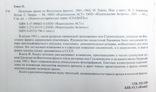 """Дві книги серії """"Солдатъ"""" - """"Немецкая армия на Восточном фронте"""", фото №6"""