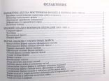 """Дві книги серії """"Солдатъ"""" - """"Немецкая армия на Восточном фронте"""", фото №7"""