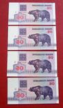 50 рублей 1992 Беларусь (4 шт.) номера подряд UNC