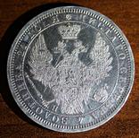Рубль 1853 г., фото №2