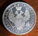 Рубль 1853 г., фото №12