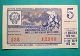 Лотерея 1970 СССР UNC
