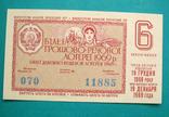 Лотерея СССР 1969 UNC