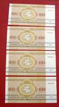 Беларусь 100 рублей 1992 (4 шт.) номера подряд UNC фото 2