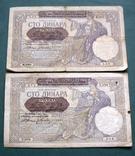 100 динар Сербия (2 шт.)