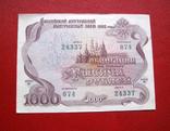 Облигация 1000 рублей 1992