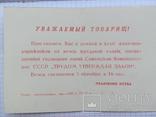 Конституция ссср., фото №3