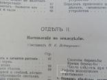 Настольная книга русского земледельца., фото №7