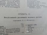 Настольная книга русского земледельца., фото №8