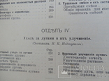 Настольная книга русского земледельца., фото №9