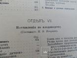 Настольная книга русского земледельца., фото №10