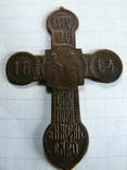 Крестик 1864 года, фото №2