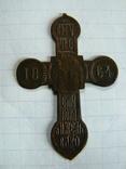 Крестик 1864 года, фото №4