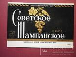 Шампанское УССР брют, фото №2