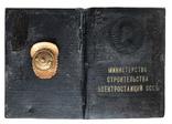 Знак + Док отличник социалистического соревнования Строительства єлектростанций СССР, фото №4