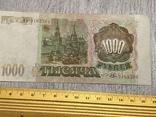1000 рублей 1993 год, фото №2