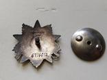 Орден ОВ 2 юбилейный.  Одно из последних награждений., фото №9