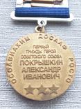 Покрышкин А.И.- первый трижды герой Советского Союза. ОСОАВИАХИМ. ДОСААФ. РОСТО, фото №5