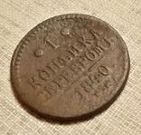 1 копейка серебром 1840 год, фото №2