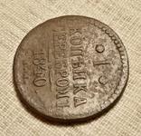 1 копейка серебром 1840 год, фото №4