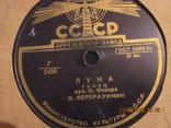 Пластинки зарубежной эстрады., фото №6