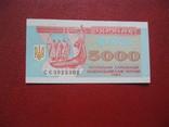 5000 карбованцев 1995
