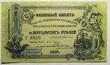 Заемный билет в 50 рублей 1918 год ВЛК ж.д. (копия), фото №3