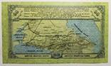 Заемный билет в 50 рублей 1918 год ВЛК ж.д. (копия), фото №4