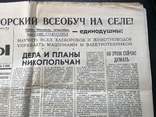 1962 Правда Украины  Киев Одесса, фото №3